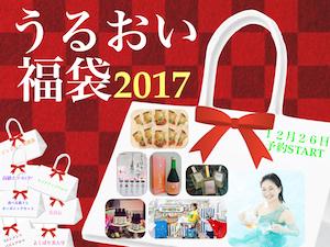 うるおい福袋2017