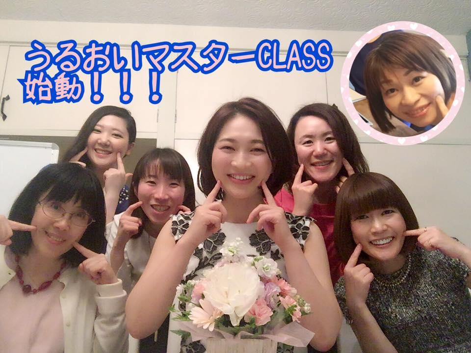 うるおいマスターCLASS3.jpg
