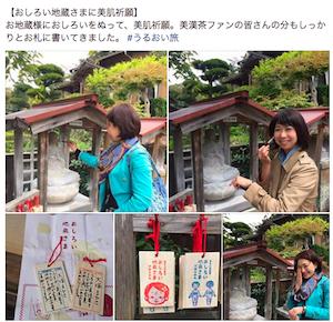 うるおい旅、島根県