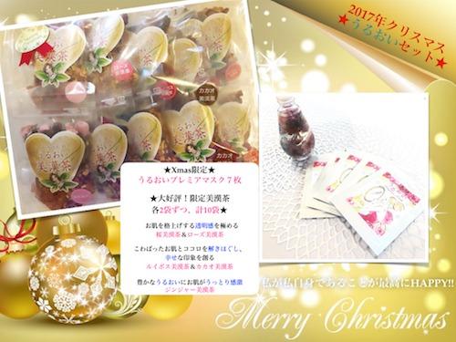 20171130クリスマスうるおいセット画像mm.jpeg