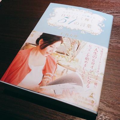 仁科有理さん元タカラジェンヌが教える自分らしく輝く51の言葉.jpg