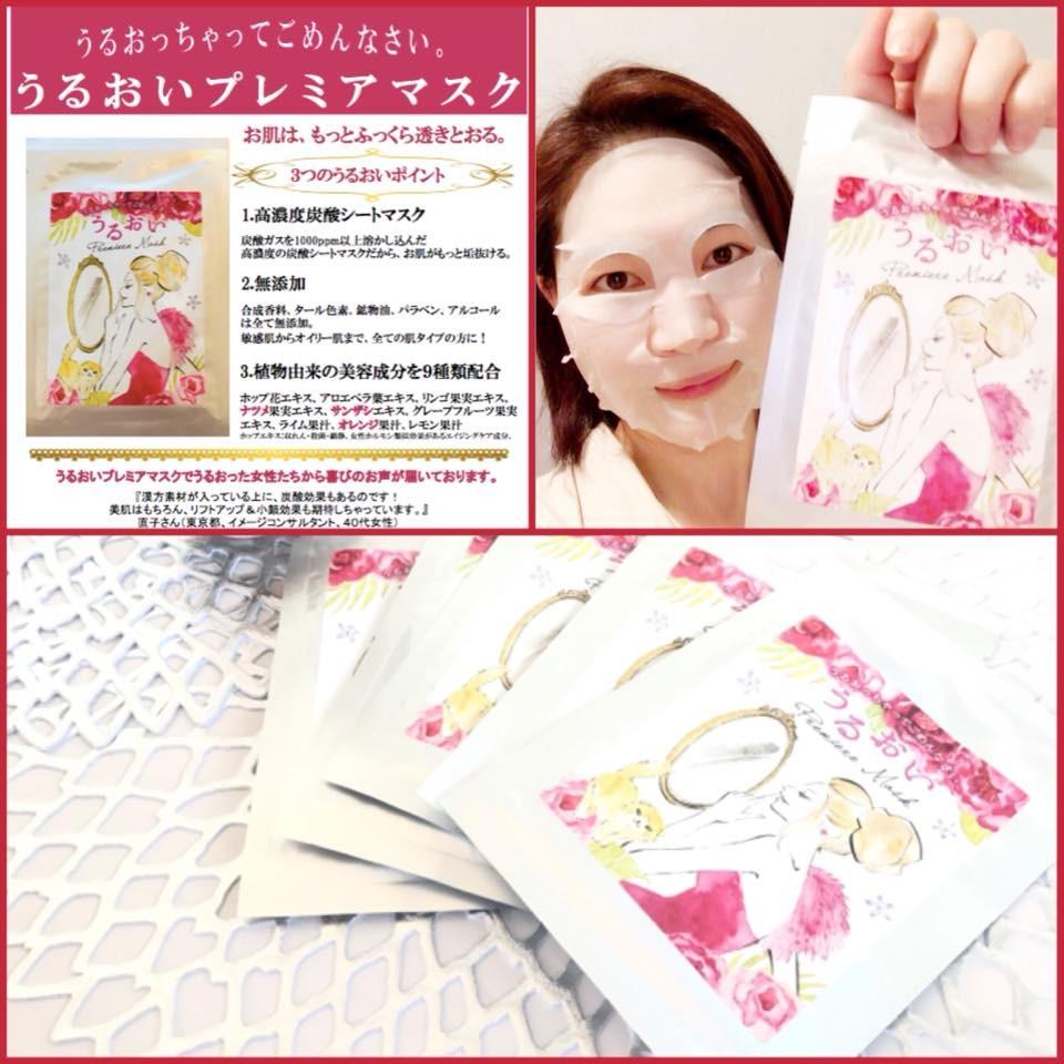 うるおいプレミアマスク.jpg