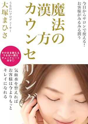 魔法の漢方カウンセリング表紙mm.png