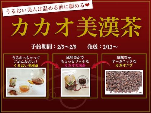 180205カカオ美漢茶mm.jpeg