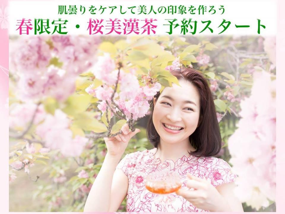 桜美漢茶mm1.jpg