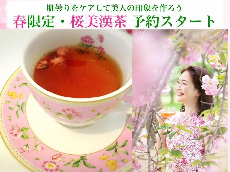桜美漢茶mm2.jpg