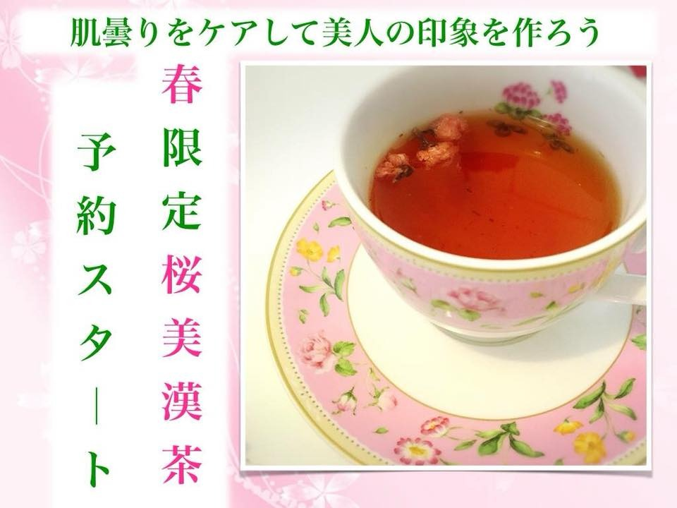 桜美漢茶mm3.jpg