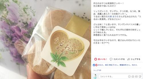 うるおい美漢茶クッキーFB.png