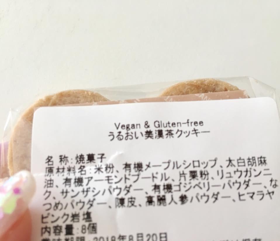 吉村直子さん投稿うるおい美漢茶クッキー.jpg