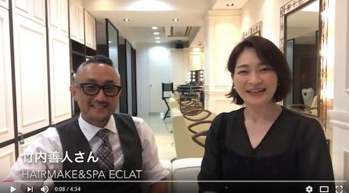 美容室ECLAT竹内善人さんインタビュー.png