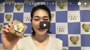 うるおい美漢茶クッキー動画.png