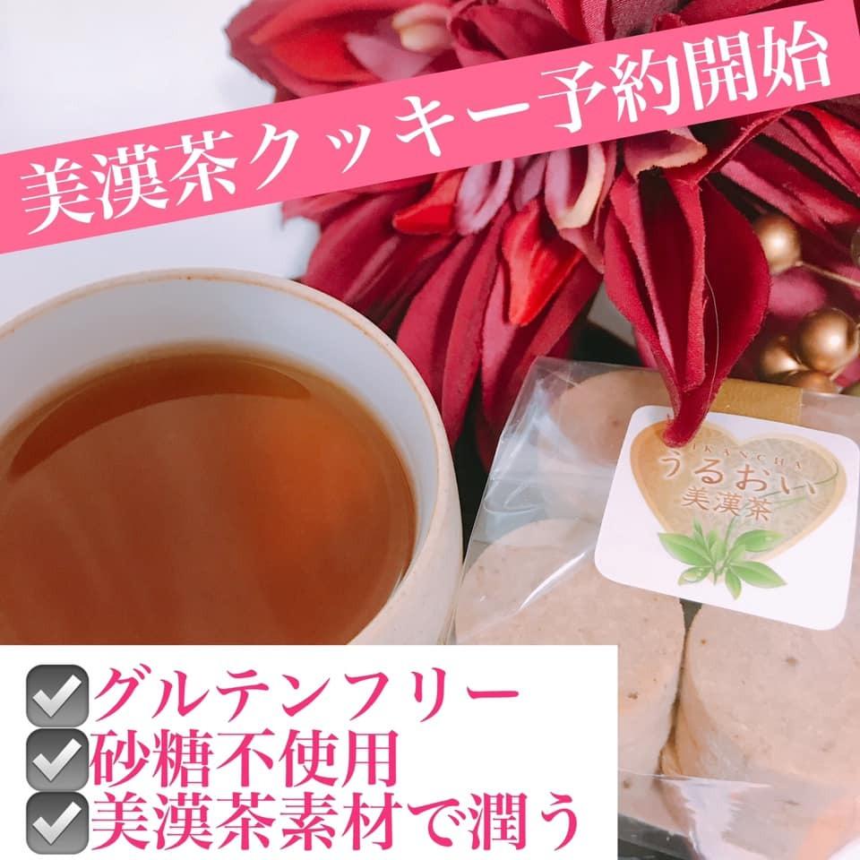 181001うるおい美漢茶クッキー予約開始.jpg