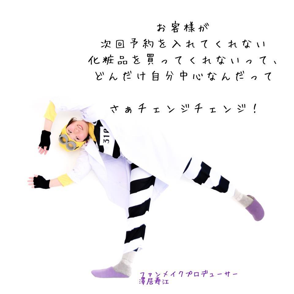 澤居寿江さん.jpg