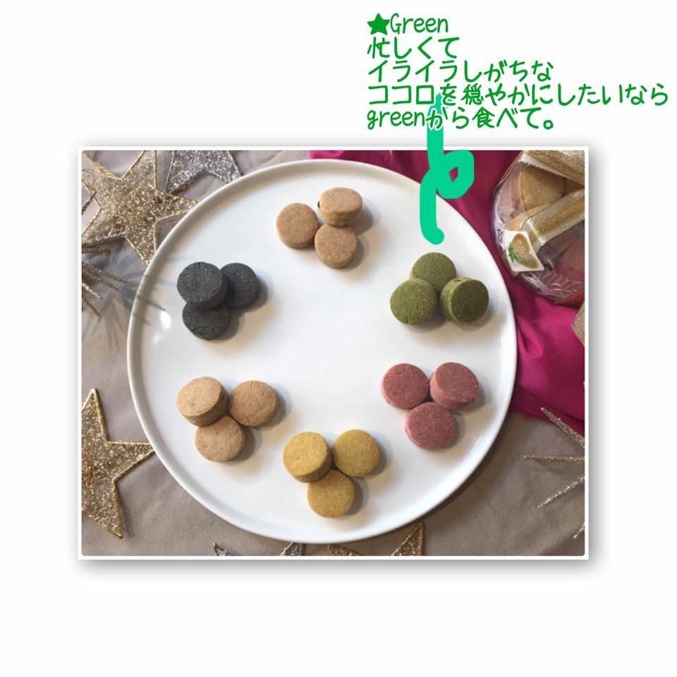 うるおい美漢茶クッキークリスマススペシャルgreen.jpg
