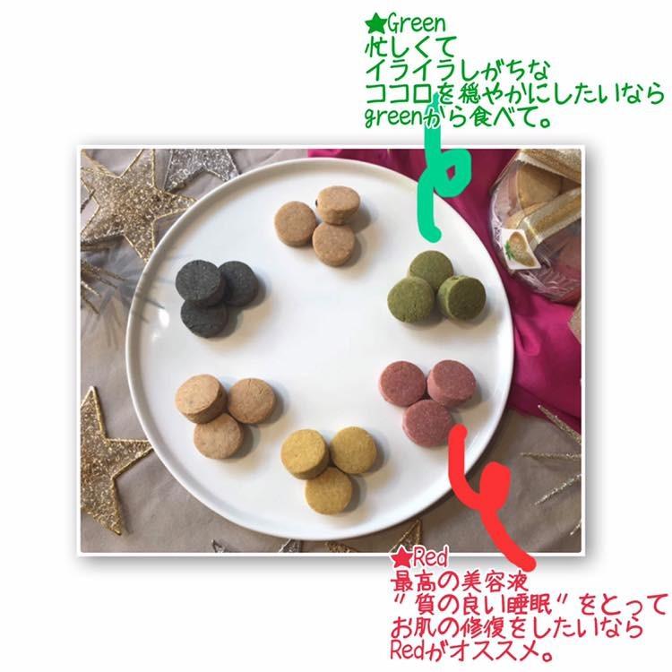 うるおい美漢茶クッキークリスマススペシャルred.jpg
