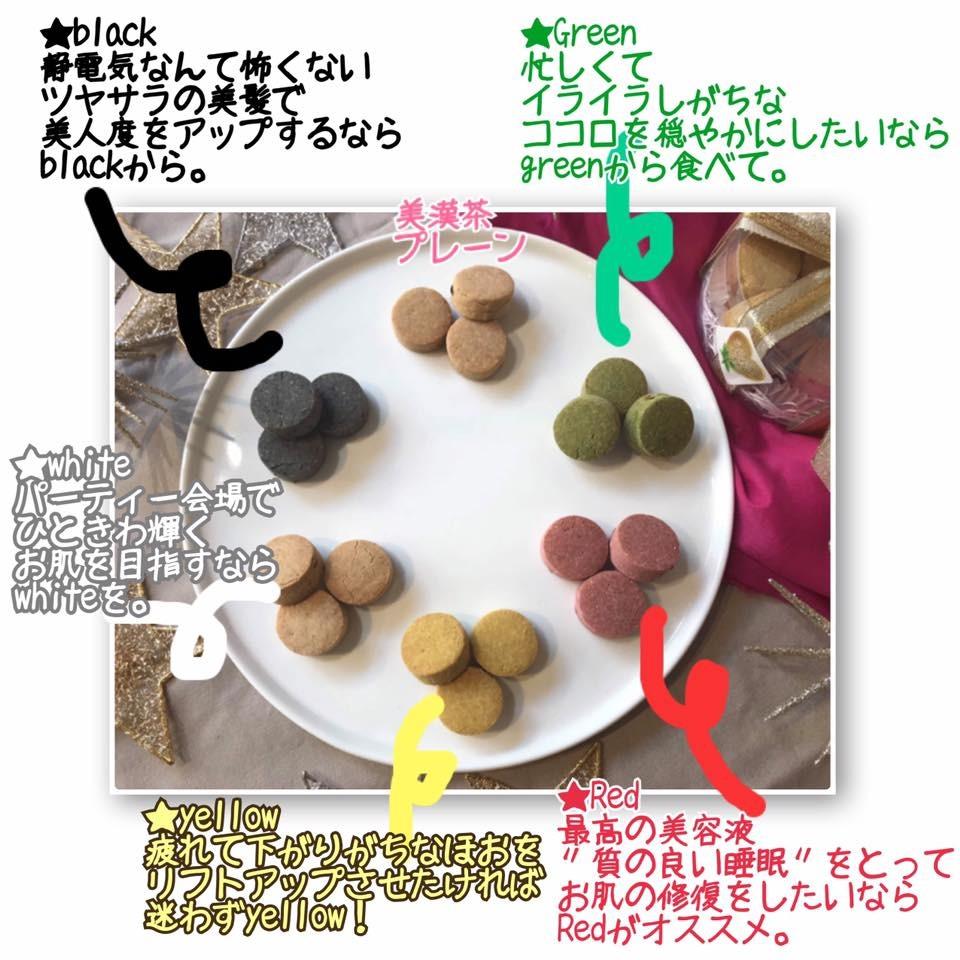 うるおい美漢茶クッキークリスマススペシャル_black.jpg