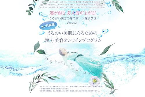 190228うるおい漢方オンラインプログラム.jpg