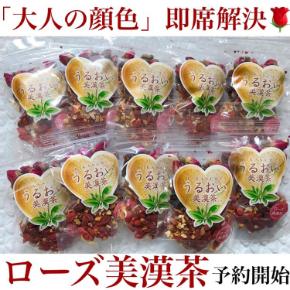 ローズ美漢茶2019_10袋.jpg