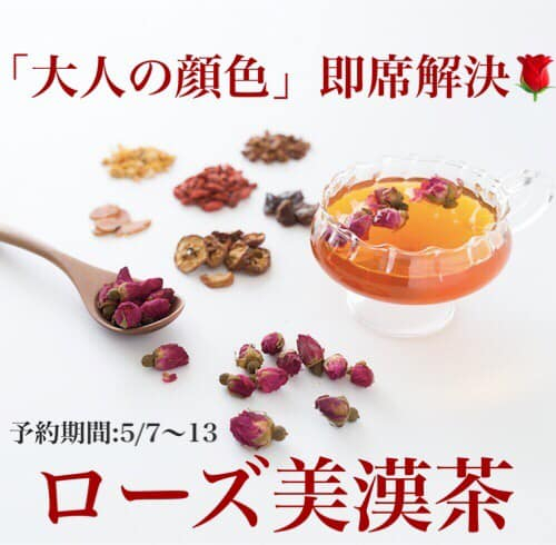 ローズ美漢茶2019.jpg