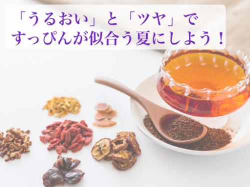 190701ルイボス美漢茶画像.001.jpeg