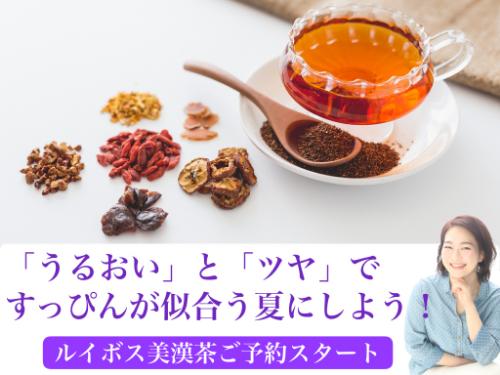 190701ルイボス美漢茶画像4.001.jpeg