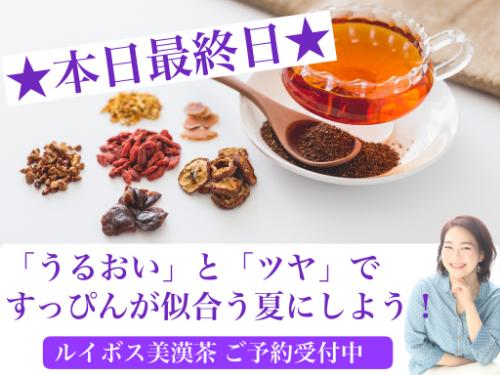 190708ルイボス美漢茶画像最終日2.001.jpeg