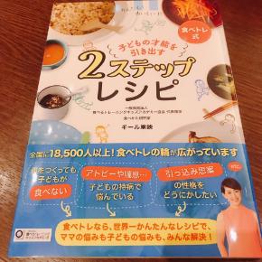 2ステップレシピ.jpg