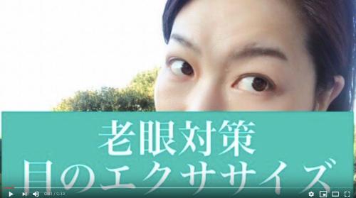 目のエクササイズ.png
