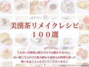 美漢茶リメイクレシピ表紙.png