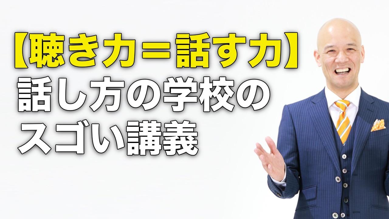 【聴き力=話す力】.jpg