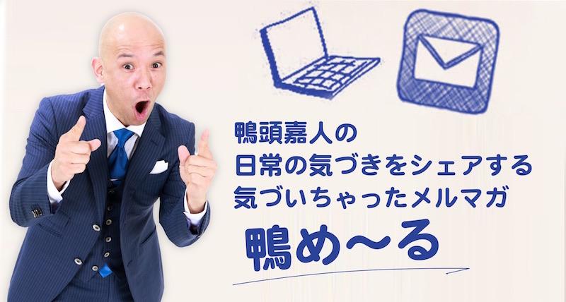 鴨め〜る紹介.jpg