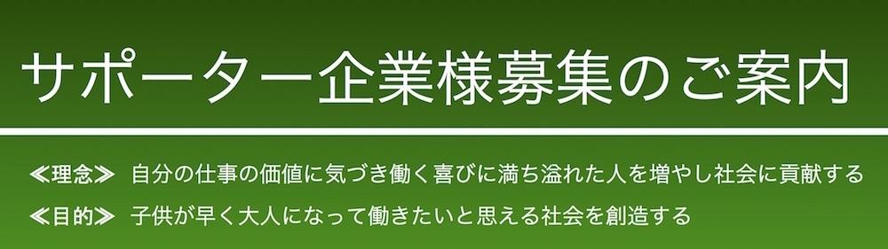企業協賛-募集1.jpg