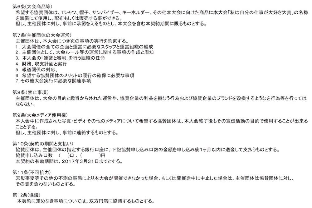 企業協賛-募集5-2.jpg