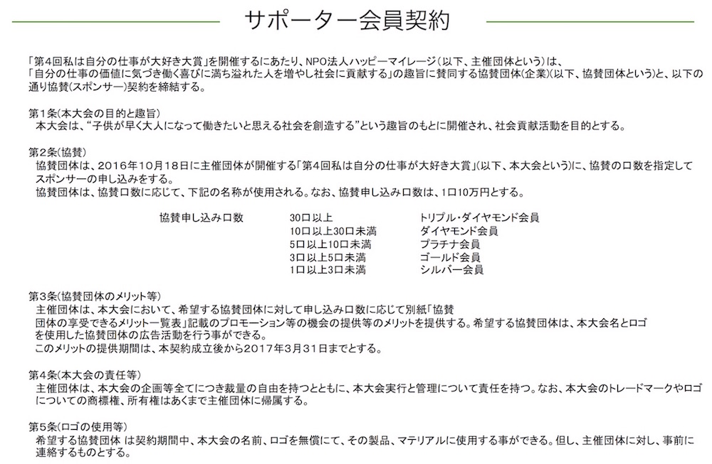 企業協賛-募集5.jpg