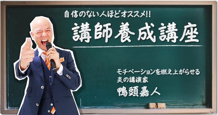 講師養成講座.jpg