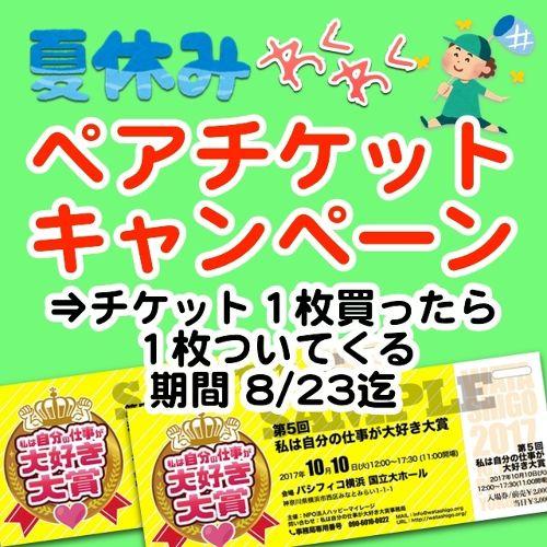【第5回大会チケット】夏休みワクワクペアチケットキャンペーン中!!チケット1枚買ったら1枚ついてくる 期間8-23迄.jpeg