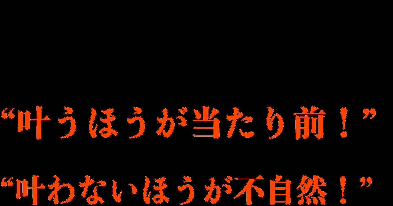 """夢が  """"叶うほうが当たり前!""""  """"叶わないほうが不自然!"""".png"""