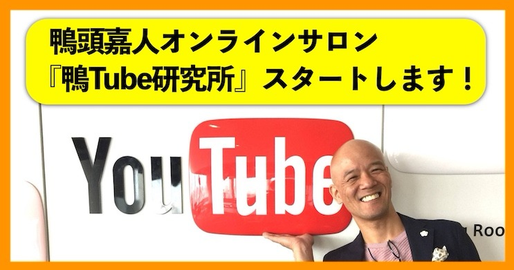 鴨Tube研究所鴨め〜る.jpg