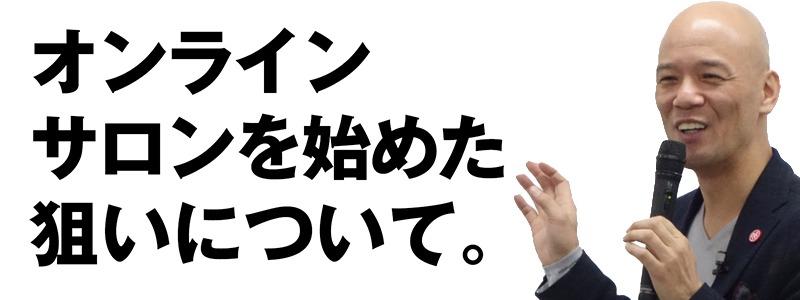 オンラインサロン狙い.jpg