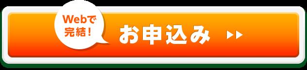 「お申込み」の画像検索結果.png