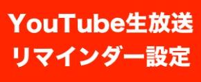 YouTube生放送視聴予約ボタン.jpg