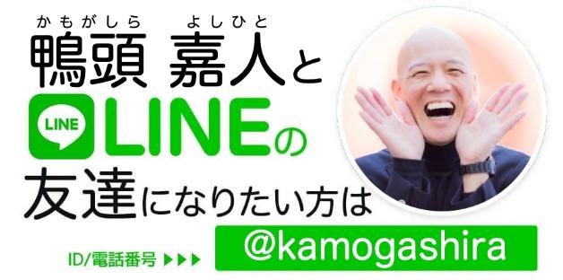 鴨LINE×Facebookのコピー.jpg