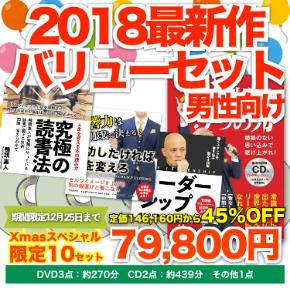 2018最新作バリューセット 男性向け.jpg