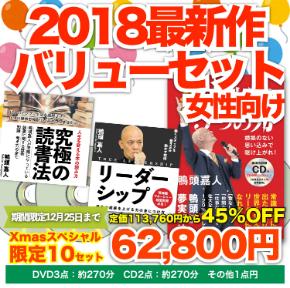 2018最新作バリューセット 女性向け.jpg