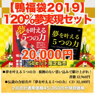 夢を叶える5つの力 福袋2019.jpg