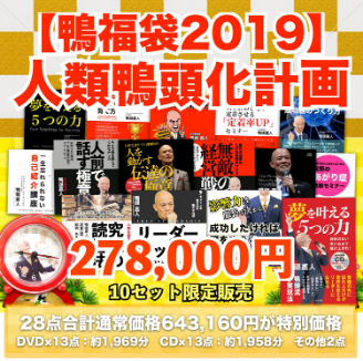 夢を叶える人類鴨頭化計画 福袋2019.jpg