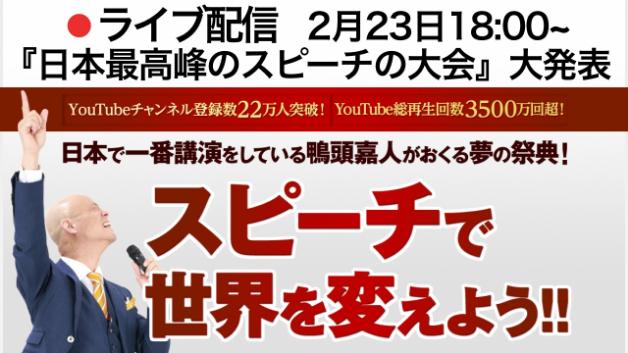 『日本最高峰のスピーチの大会』大発表ライブ.jpg