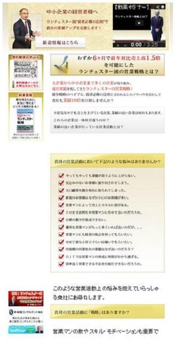 旧サイトのトップページイメージ