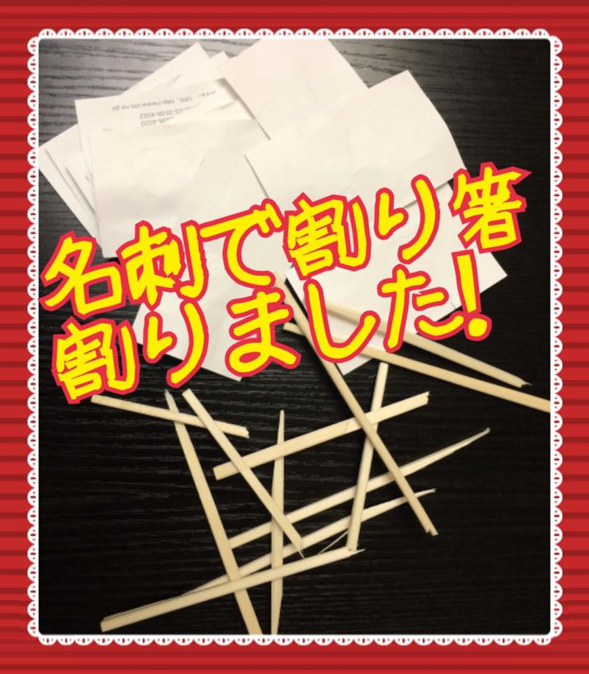 名刺で割り箸