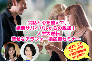佐藤律子さんコラボセミナー20181028